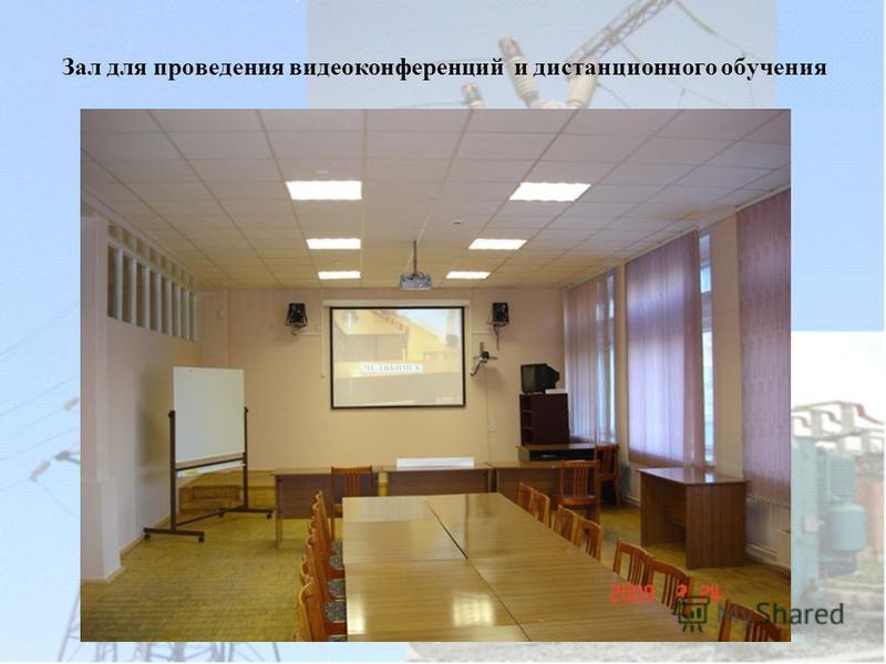 Зал для проведения видеоконференций и дистанционного обучения