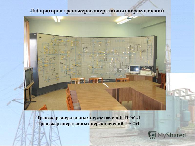 Лаборатория тренажеров оперативных переключений Тренажер оперативных переключений ТРЭС-1 Тренажер оперативных переключений ТЭ-2М