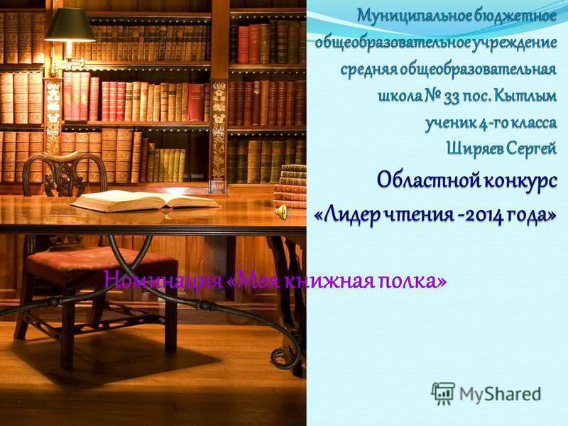 Номинация «Моя книжная полка»