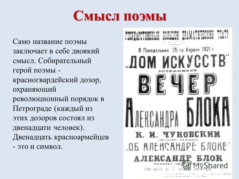 Смысл поэмы Само название поэмы заключает в себе двоякий смысл. Собирательный герой поэмы - красногвардейский дозор, охраняющий революционный порядок в Петрограде (каждый из этих дозоров состоял из двенадцати человек). Двенадцать красноармейцев - это