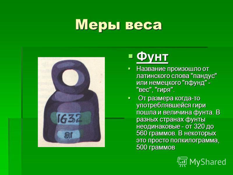Меры веса Фунт Фунт Название произошло от латинского слова