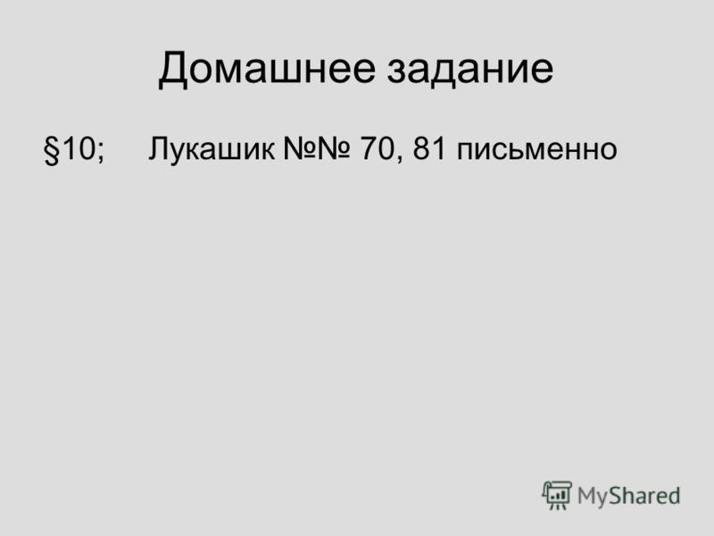 Домашнее задание §10; Лукашик 70, 81 письменно