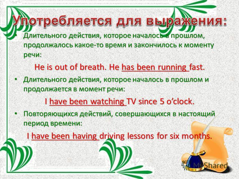 Длительного действия, которое началось в прошлом, продолжалось какое-то время и закончилось к моменту речи: Длительного действия, которое началось в прошлом, продолжалось какое-то время и закончилось к моменту речи: He is out of breath. He has been r