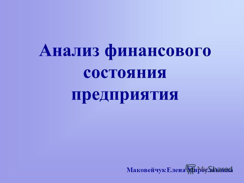 Анализ финансового состояния предприятия Маковейчук Елена Мирославовна
