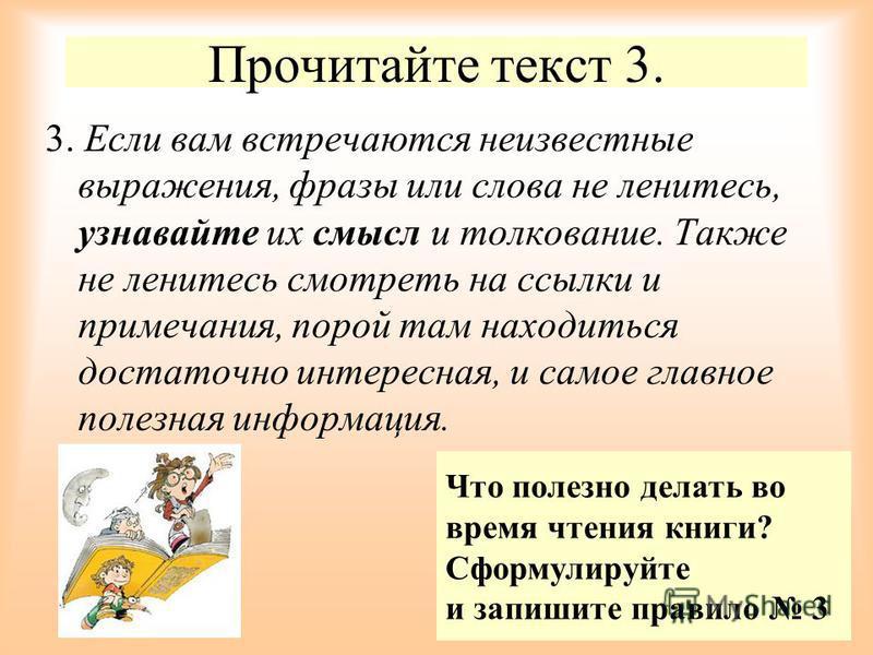 Прочитайте текст 3. 3. Если вам встречаются неизвестные выражения, фразы или слова не ленитесь, узнавайте их смысл и толкование. Также не ленитесь смотреть на ссылки и примечания, порой там находиться достаточно интересная, и самое главное полезная и