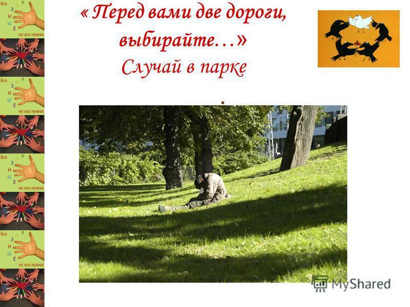 « Перед вами две дороги, выбирайте …» Случай в парке.