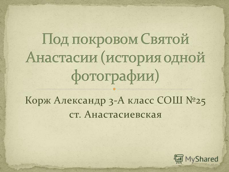 Корж Александр 3-А класс СОШ 25 ст. Анастасиевская