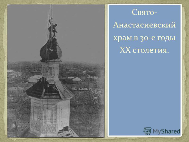 Свято- Анастасиевский храм в 30-е годы XX столетия.