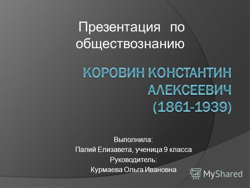 Презентация по обществознанию Выполнила: Палий Елизавета, ученица 9 класса Руководитель: Курмаева Ольга Ивановна