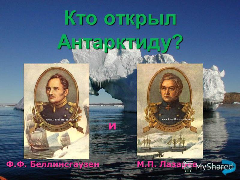 Кто открыл Антарктиду? Ф.Ф. Беллинсгаузен и М.П. Лазарев
