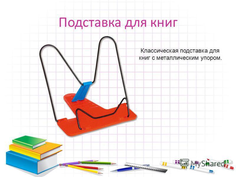 Подставка для книг Классическая подставка для книг с металлическим упором.