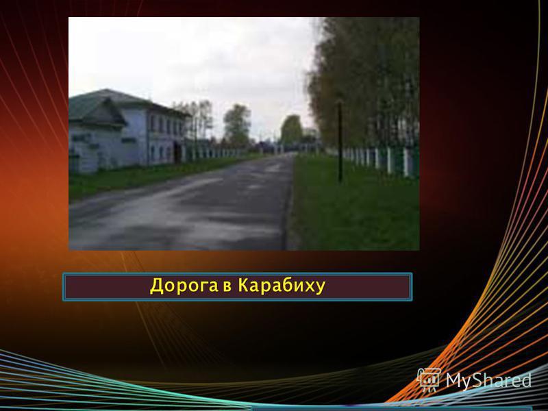Дорога в Карабиху