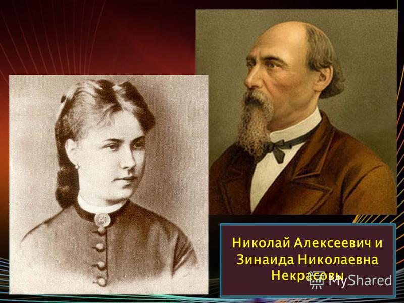 Николай Алексеевич и Зинаида Николаевна Некрасовы