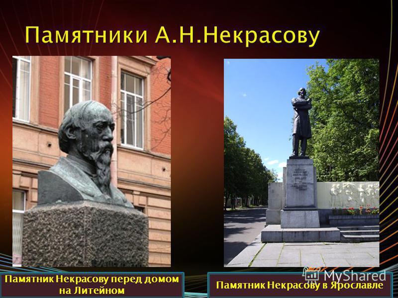 Памятник Некрасову перед домом на Литейном Памятник Некрасову в Ярославле