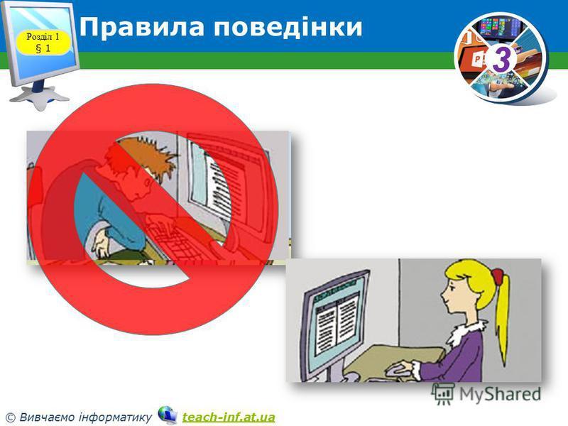 33 © Вивчаємо інформатику teach-inf.at.uateach-inf.at.ua Правила поведінки Розділ 1 § 1