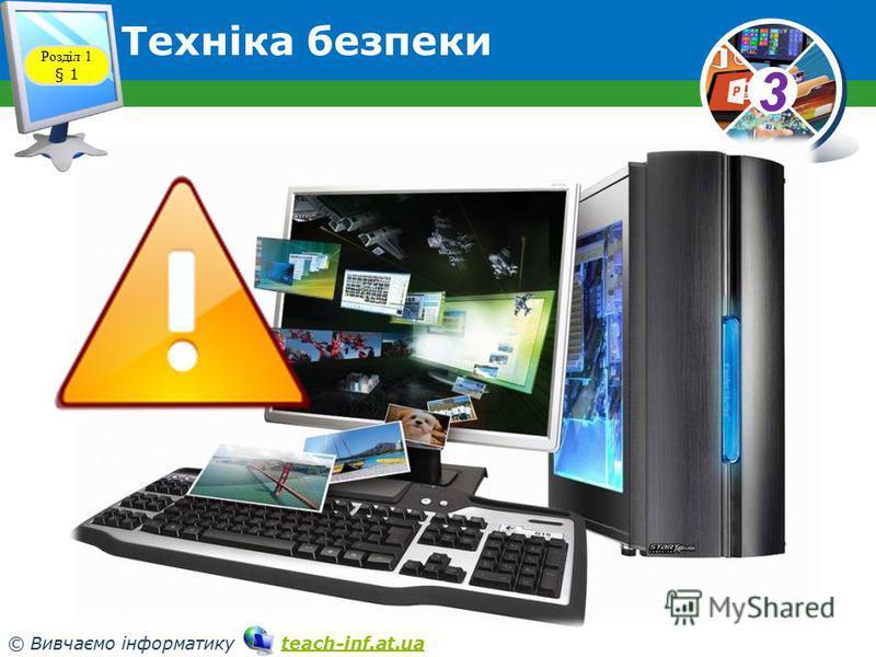 33 © Вивчаємо інформатику teach-inf.at.uateach-inf.at.ua Розгадай ребус Розділ 1 § 1 Компютер ютер ПБПБ