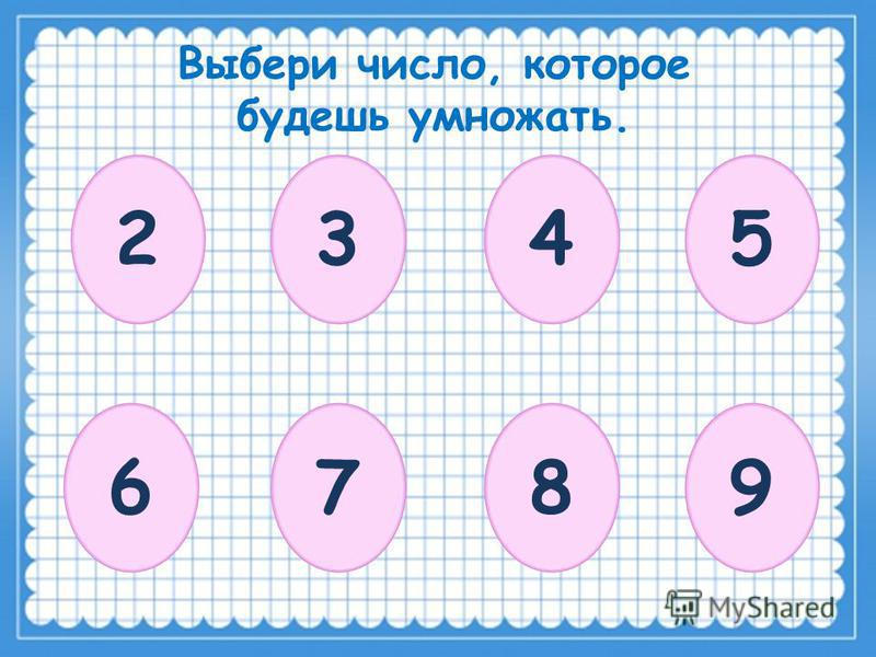 Выбери число, которое будешь умножать. 23 6 45 789