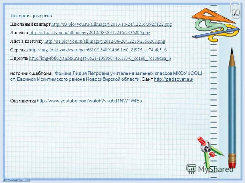 Интернет-ресурсы: Школьный клипарт http://s3.pic4you.ru/allimage/y2013/10-24/12216/3925122.pnghttp://s3.pic4you.ru/allimage/y2013/10-24/12216/3925122. png Линейки http://s1.pic4you.ru/allimage/y2012/08-20/12216/2356205.pnghttp://s1.pic4you.ru/allimag