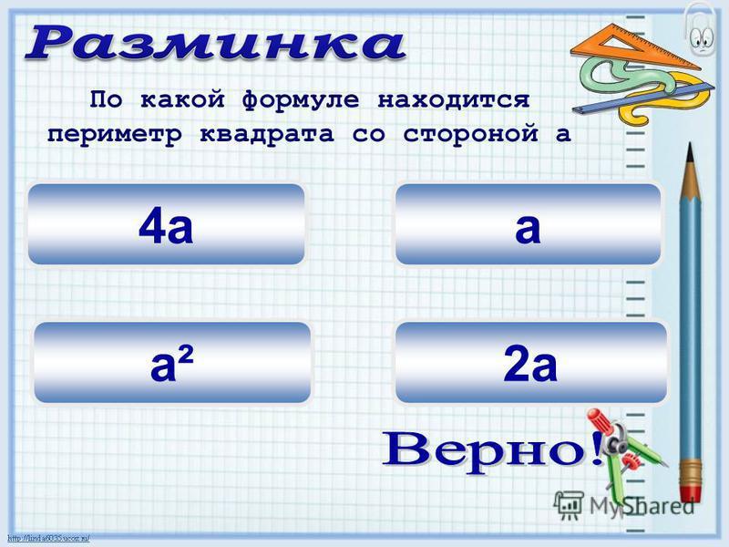 а 4 а 2 а По какой формуле находится периметр квадрата со стороной а а²а²