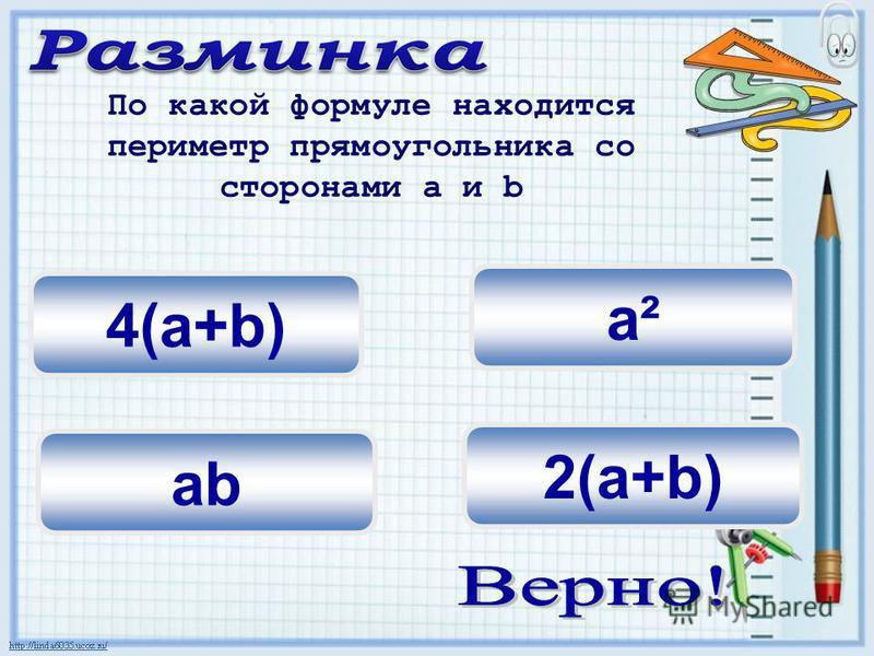a² 2(а+b) 4(а+b) По какой формуле находится периметр прямоугольника со сторонами а и b аbаb