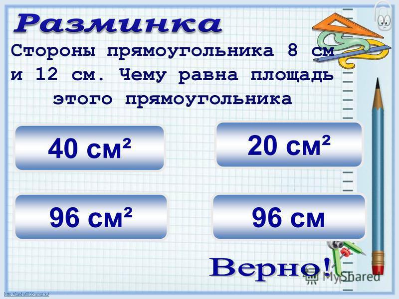 20 см² 96 см² 40 см² Стороны прямоугольника 8 см и 12 см. Чему равна площадь этого прямоугольника 96 см