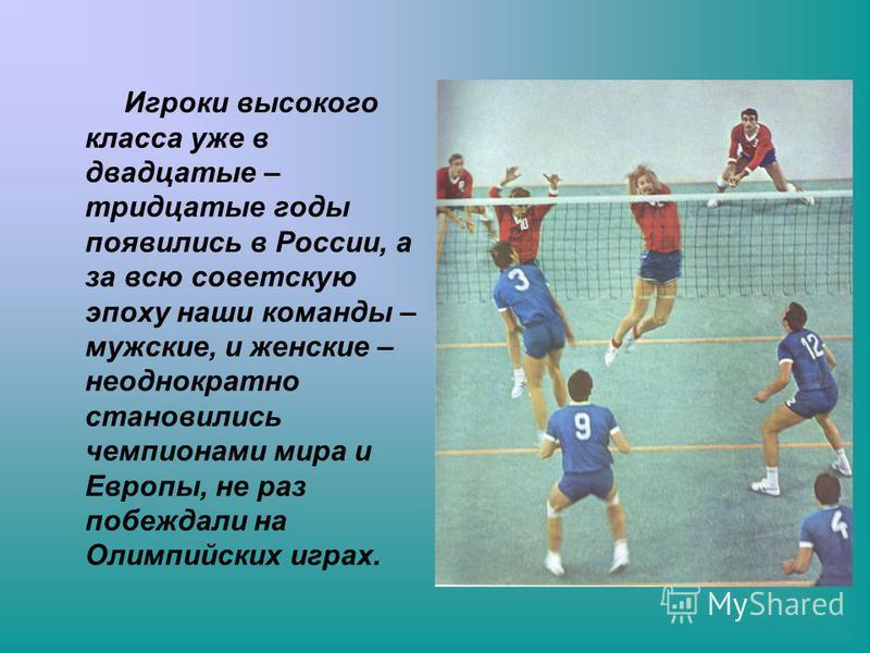 Игроки высокого класса уже в двадцатые – тридцатые годы появились в России, а за всю советскую эпоху наши команды – мужские, и женские – неоднократно становились чемпионами мира и Европы, не раз побеждали на Олимпийских играх.