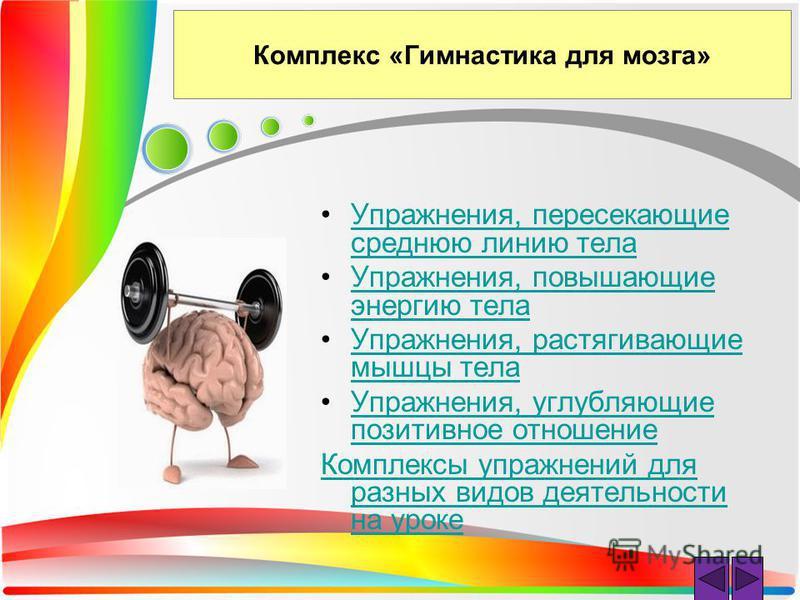 Комплекс «Гимнастика для мозга» Упражнения, пересекающие среднюю линию тела Упражнения, пересекающие среднюю линию тела Упражнения, повышающие энергию тела Упражнения, повышающие энергию тела Упражнения, растягивающие мышцы тела Упражнения, растягива
