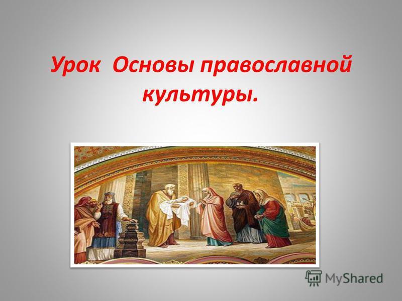 Урок Основы православной культуры.