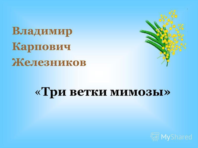 Владимир Карпович Железников «Три ветки мимозы»