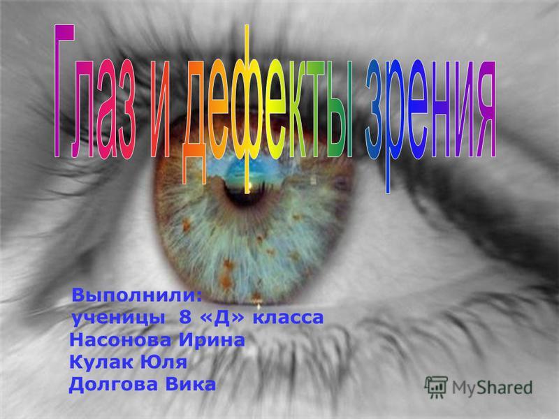 Выполнили: ученицы 8 «Д» класса Насонова Ирина Кулак Юля Долгова Вика