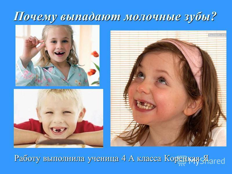Почему выпадают молочные зубы? Работу выполнила ученица 4 А класса Корецкая Я.