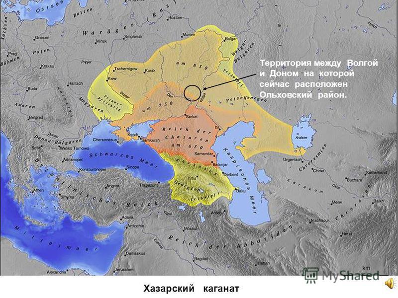 Хазарский каганат Территория между Волгой и Доном на которой сейчас расположен Ольховский район.