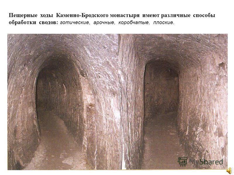 Пещерные ходы Каменно-Бродского монастыря имеют различные способы обработки сводов: готические, арочные, коробчатые, плоские.