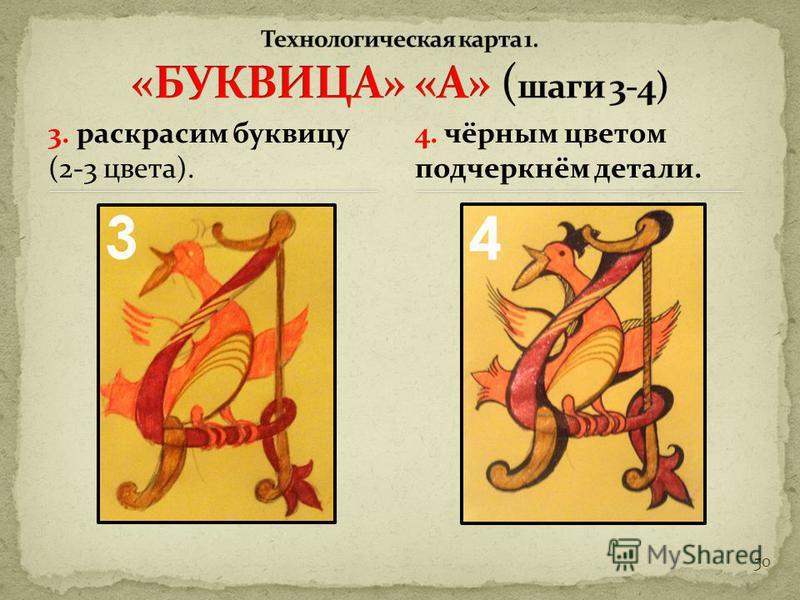 49 1. Карандашом наметим очертания буквы «А». 2. Украсим букву изображением птицы.