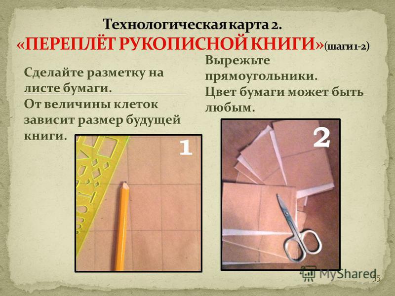 54 3. цветом украшаем букву, добавляем штриховку 4. чёрным цветом подчеркнём детали.