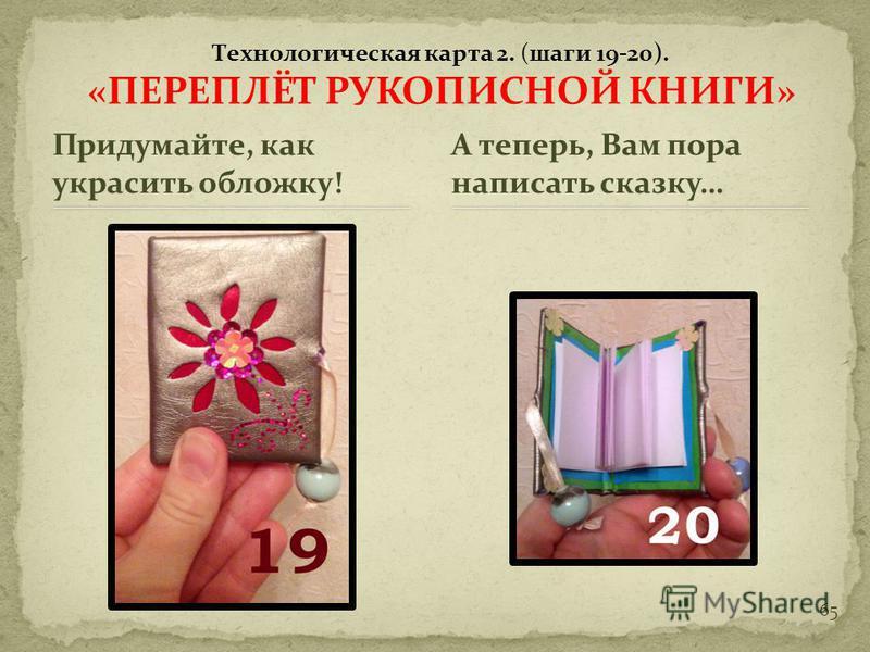 64 Украсить обложку можно тканью и лентами… Заранее приготовленные детали приклеиваем к картонной заготовке.