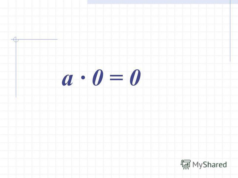 а · 0 = 0