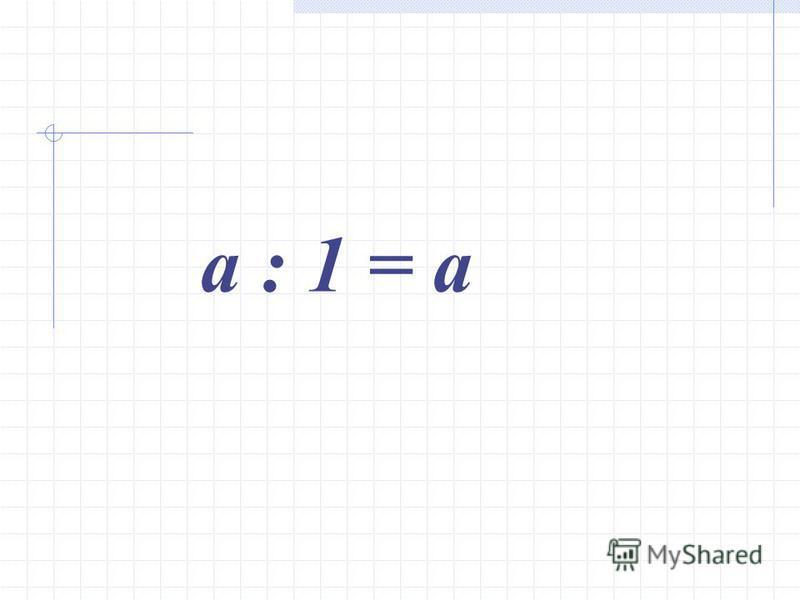 а : 1 = а