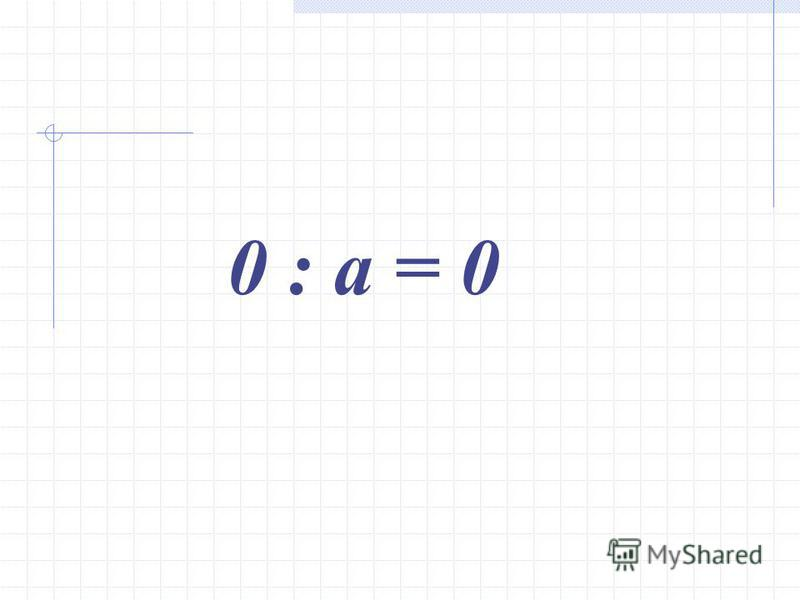0 : а = 0