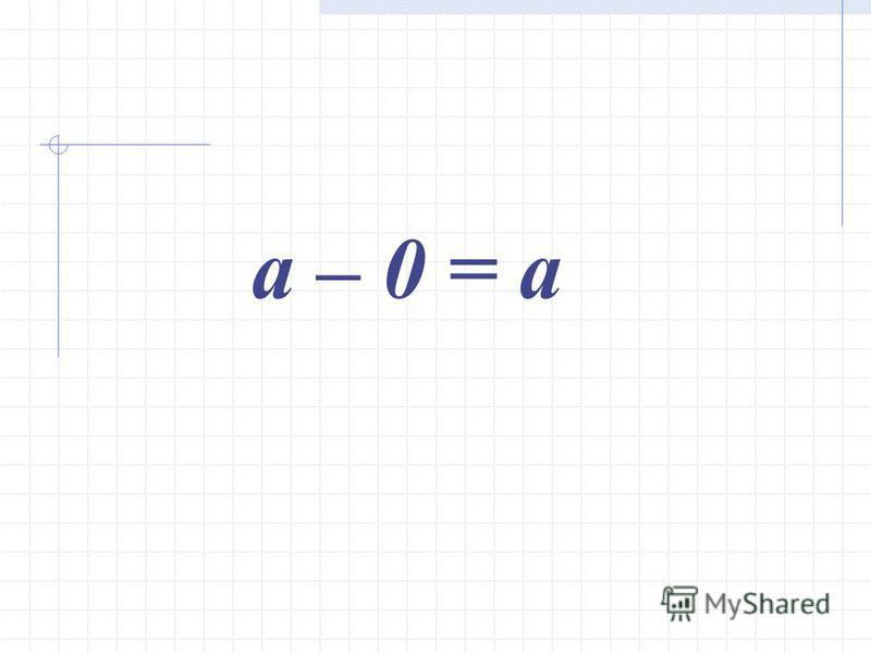 а – 0 = а