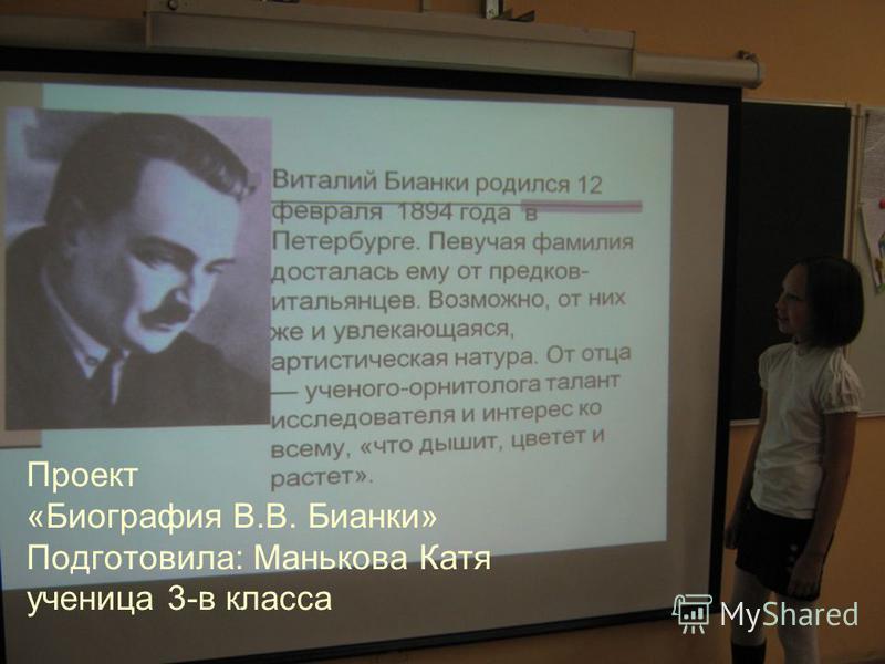 Проект «Биография В.В. Бианки» Подготовила: Манькова Катя ученица 3-в класса