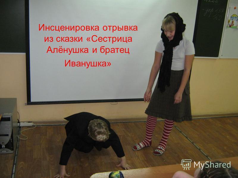 Инсценировка отрывка из сказки «Сестрица Алёнушка и братец Иванушка»