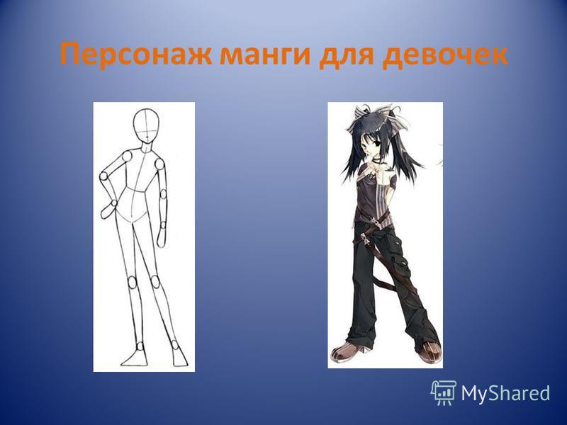 Персонаж манги для девочек