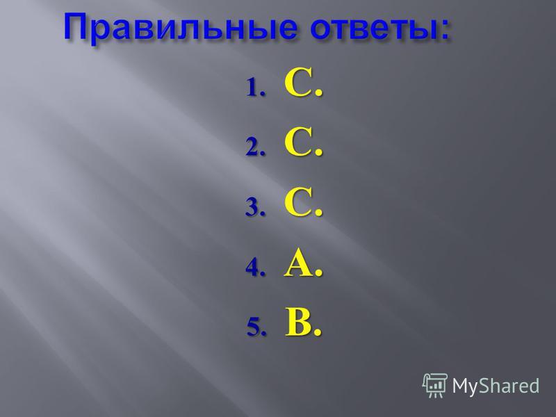 1. С. 2. С. 3. С. 4. А. 5. В.