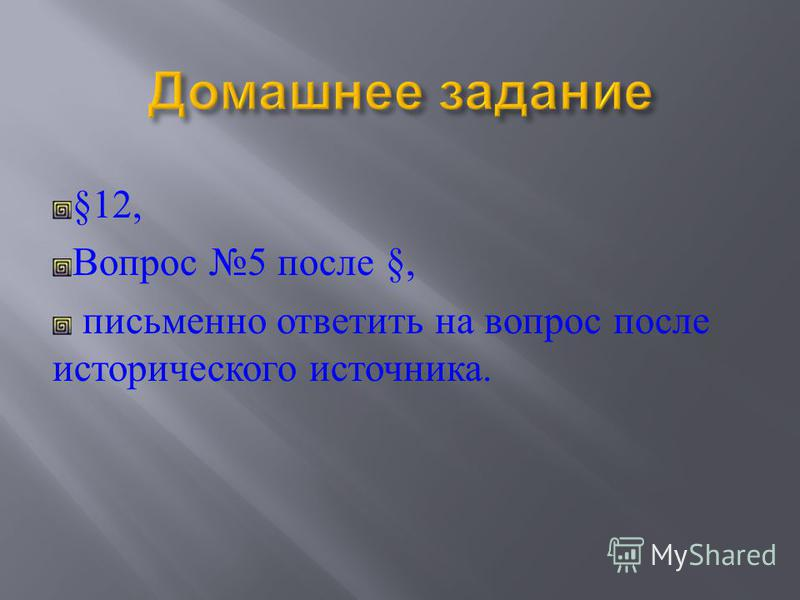 §12, Вопрос 5 после §, письменно ответить на вопрос после исторического источника.