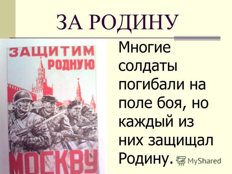 ЗА РОДИНУ Многие солдаты погибали на поле боя, но каждый из них защищал Родину.