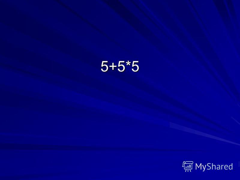 5+5*5
