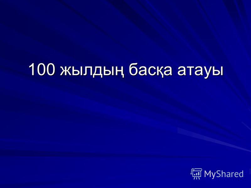 100 жылдың басқа атауы