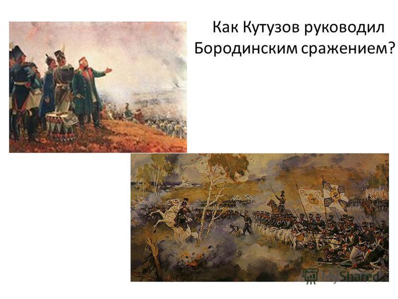 Как Кутузов руководил Бородинским сражением?