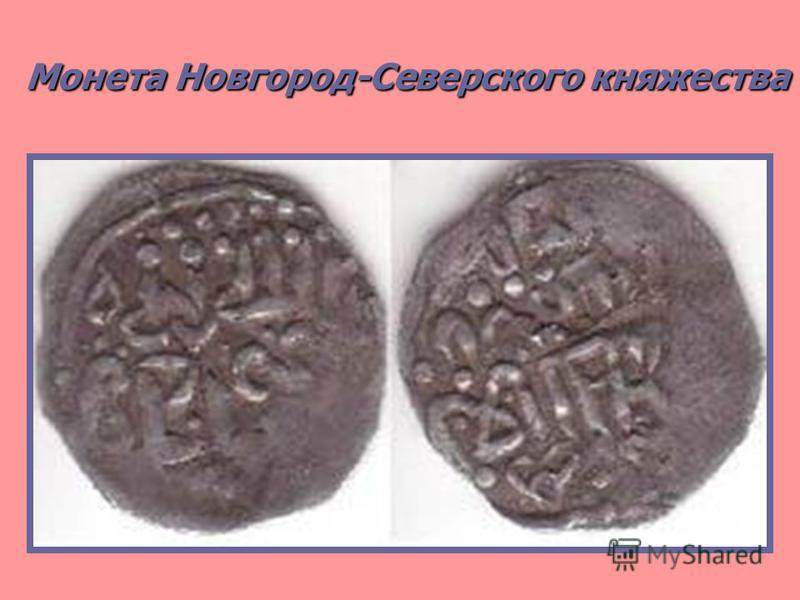Монета Новгород-Северского княжества